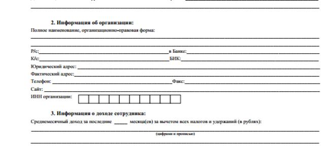 Справка по форме банка МКБ