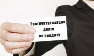 Программа реструктуризации кредита МКБ