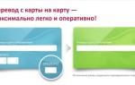Как перевести деньги с карты МКБ на карту другого банка