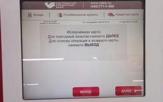 Как активировать пластиковую карту МКБ банка