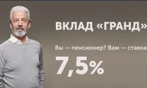 Вклад для пенсионеров «Гранд» в Московском кредитном банке