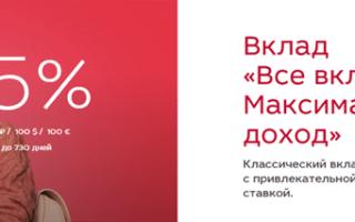Вклад МКБ — «Всё включено Максимальный доход»