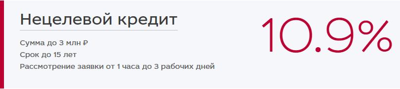 Кредит мкб банк условия