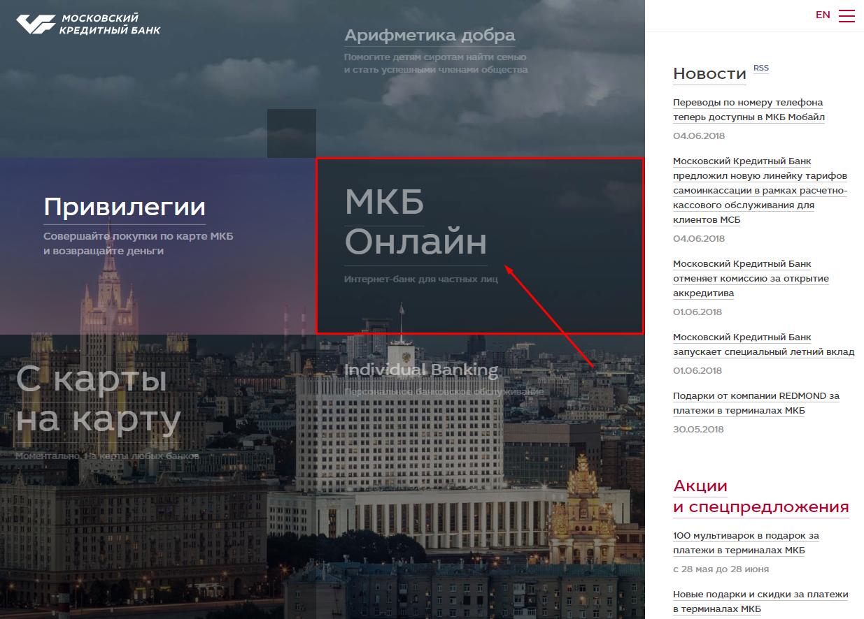 Мкв банк онлайн личный кабинет