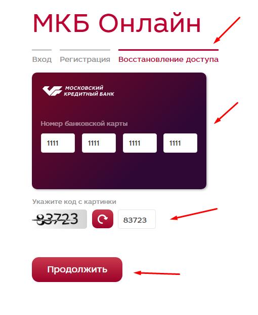 Рассчитать процент банка онлайн